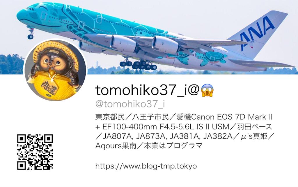 f:id:tomohiko37_i:20191227230539p:image
