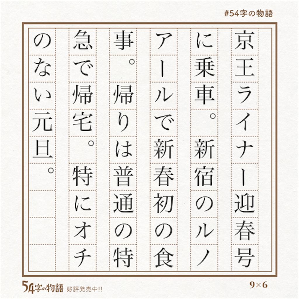 f:id:tomohiko37_i:20200101122304p:image