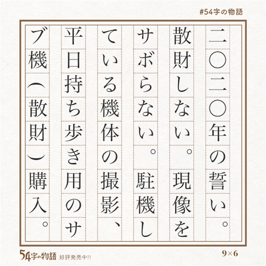 f:id:tomohiko37_i:20200102232906p:image