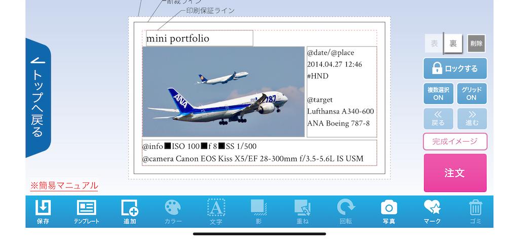 f:id:tomohiko37_i:20200107064038p:image