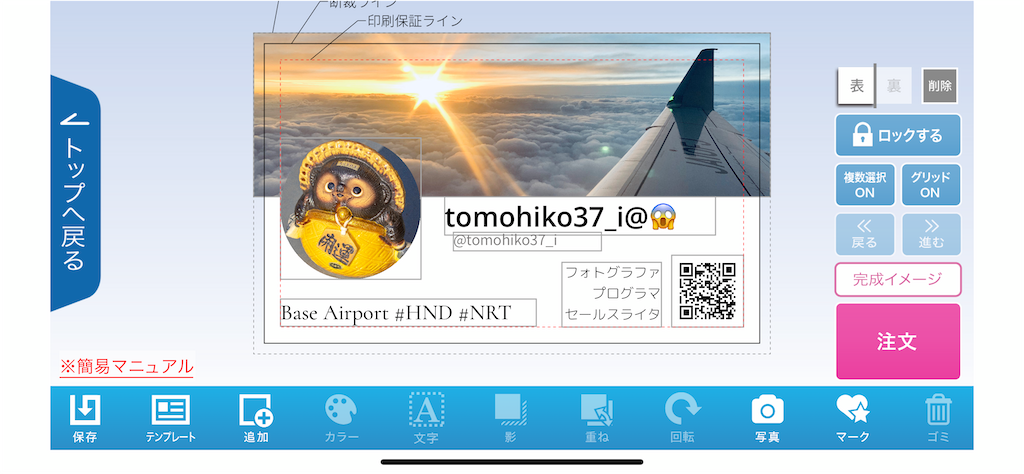 f:id:tomohiko37_i:20200107064042p:image