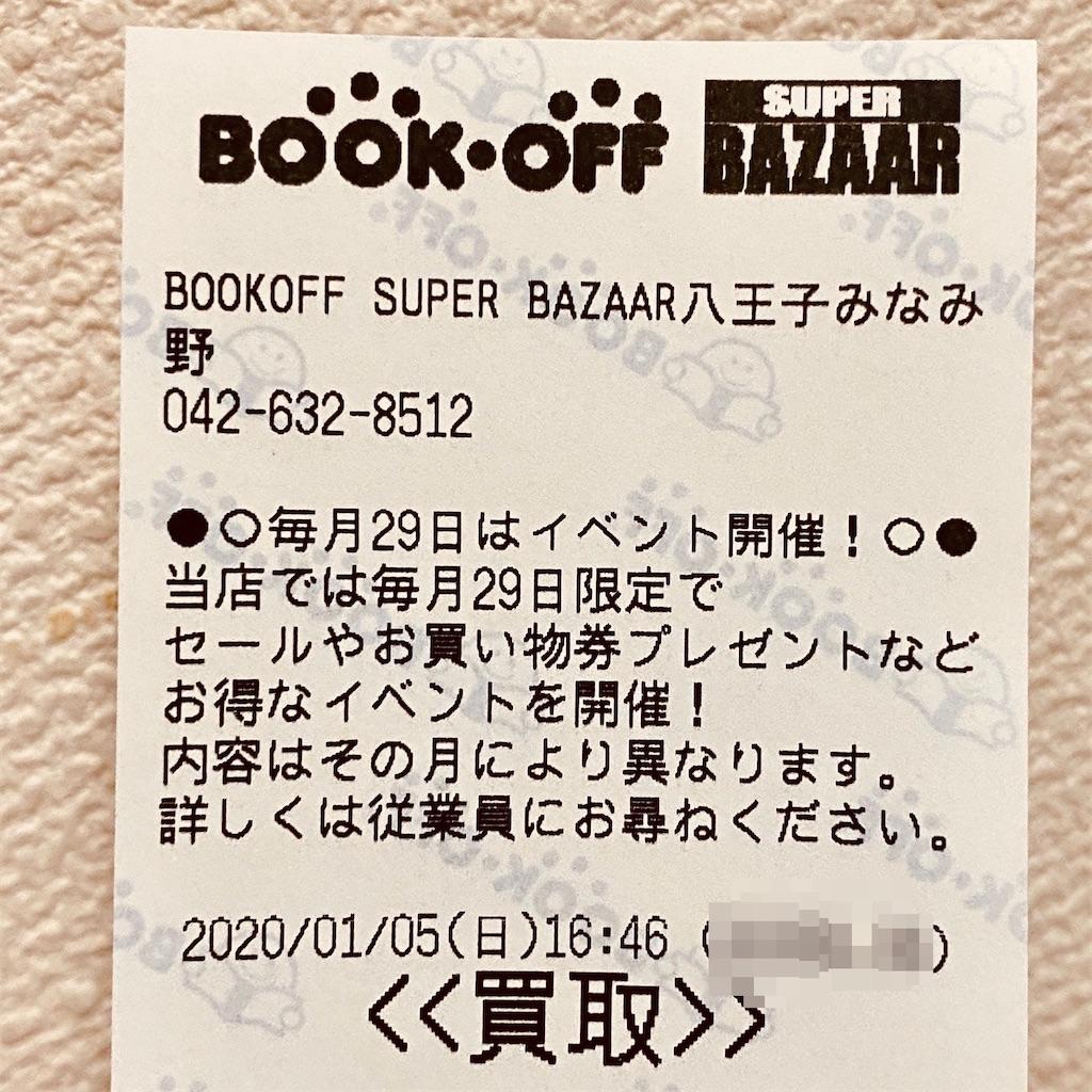 f:id:tomohiko37_i:20200108063614j:image