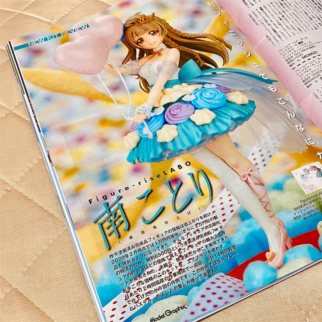 f:id:tomohiko37_i:20200315004811j:image