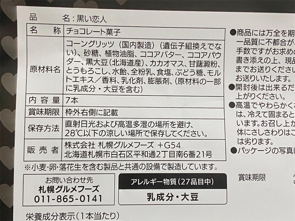 f:id:tomohiko37_i:20200315214805j:image
