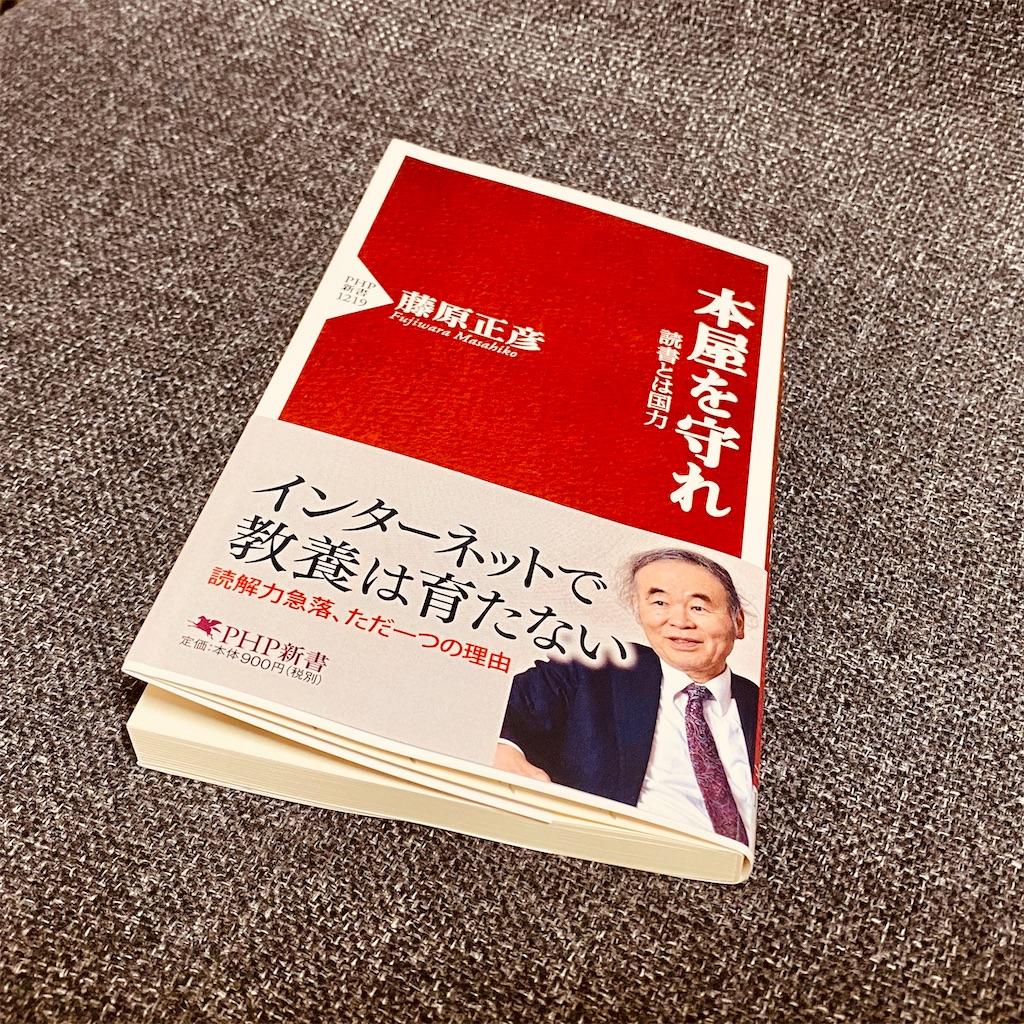 f:id:tomohiko37_i:20200320221941j:image