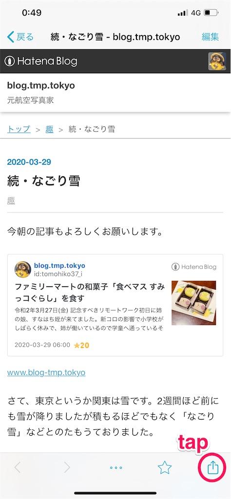 f:id:tomohiko37_i:20200330073800j:image:w200