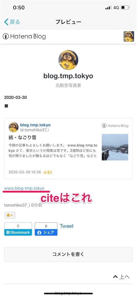 f:id:tomohiko37_i:20200330073807j:image:w200