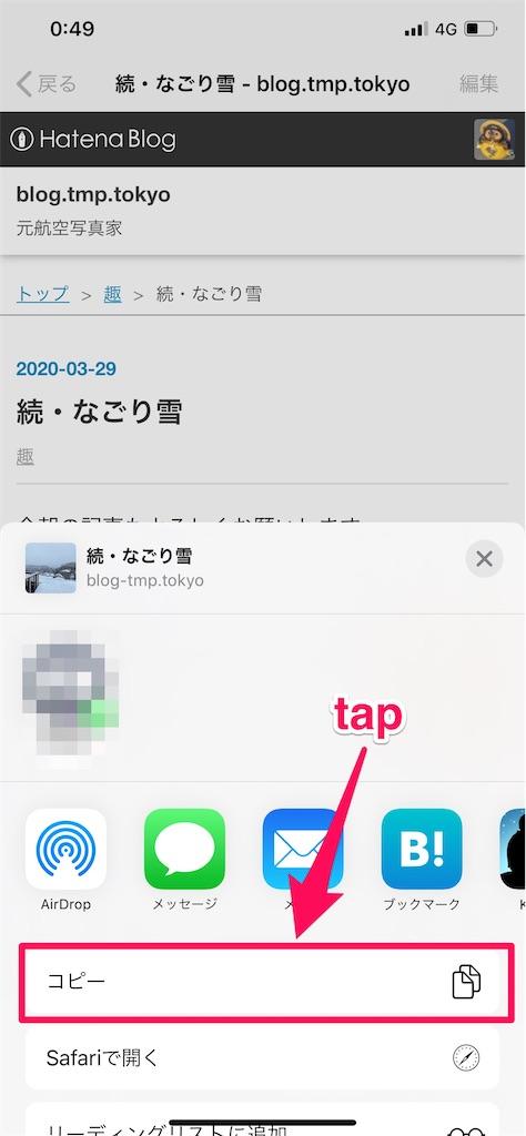 f:id:tomohiko37_i:20200330073811j:image:w200