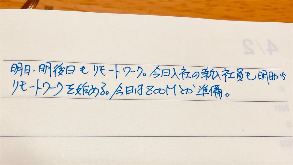 f:id:tomohiko37_i:20200401221139j:image
