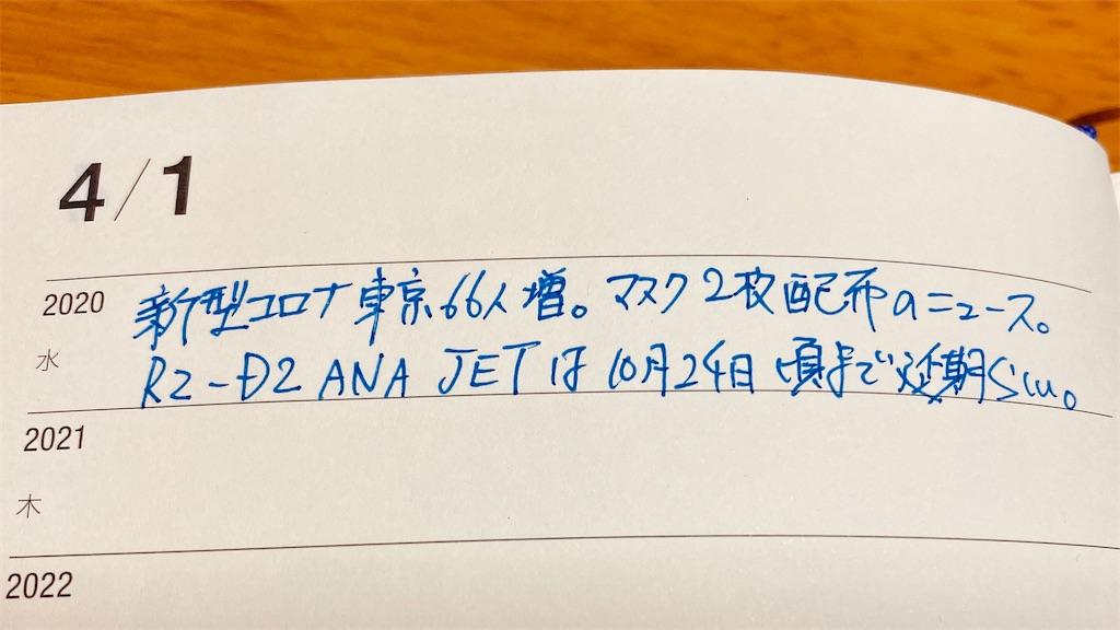 f:id:tomohiko37_i:20200401221144j:image