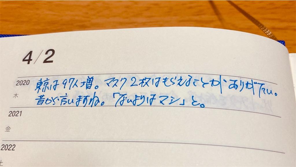 f:id:tomohiko37_i:20200402220703j:image