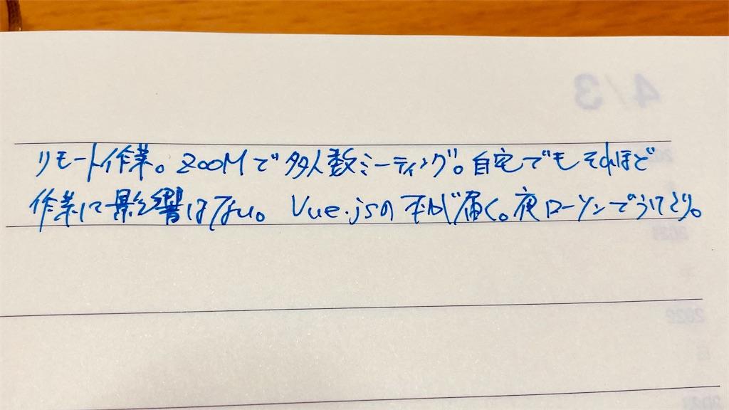 f:id:tomohiko37_i:20200402220710j:image