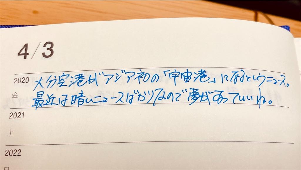 f:id:tomohiko37_i:20200403234410j:image