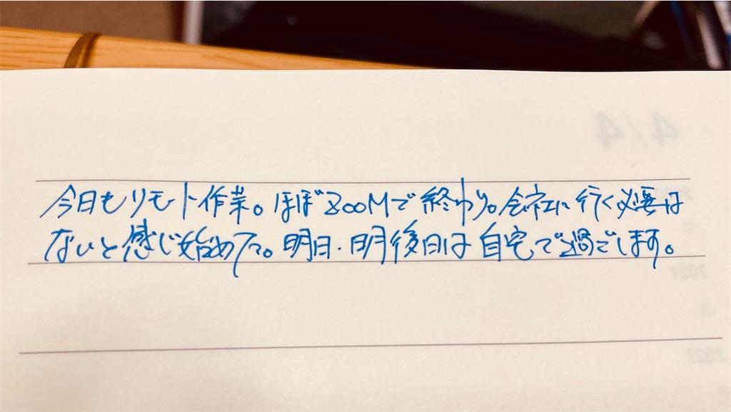 f:id:tomohiko37_i:20200403235825j:image