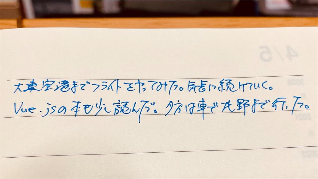 f:id:tomohiko37_i:20200404235603j:image