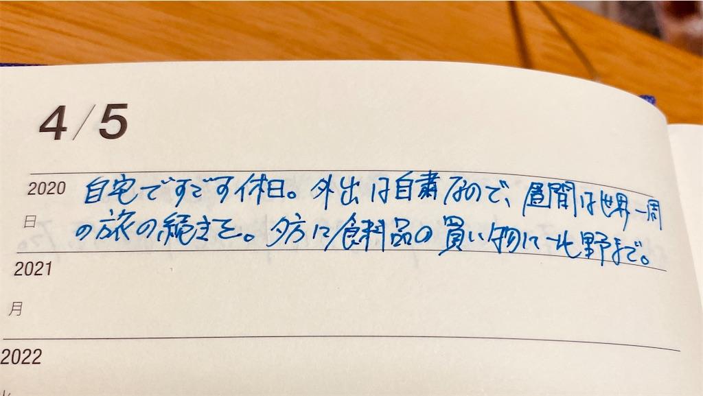 f:id:tomohiko37_i:20200405234903j:image
