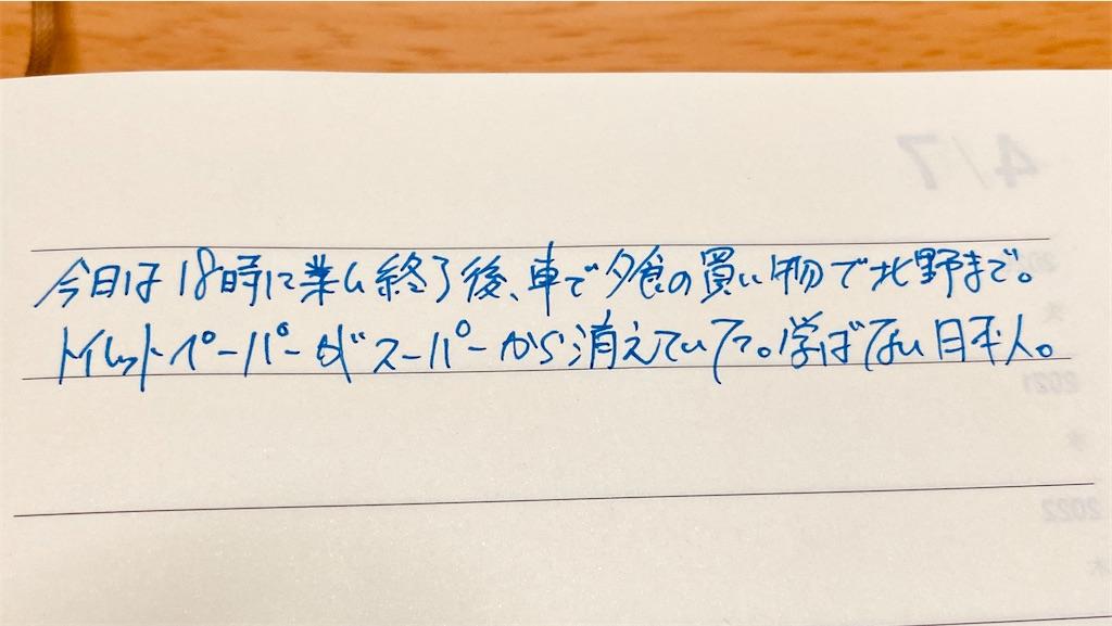 f:id:tomohiko37_i:20200406230836j:image