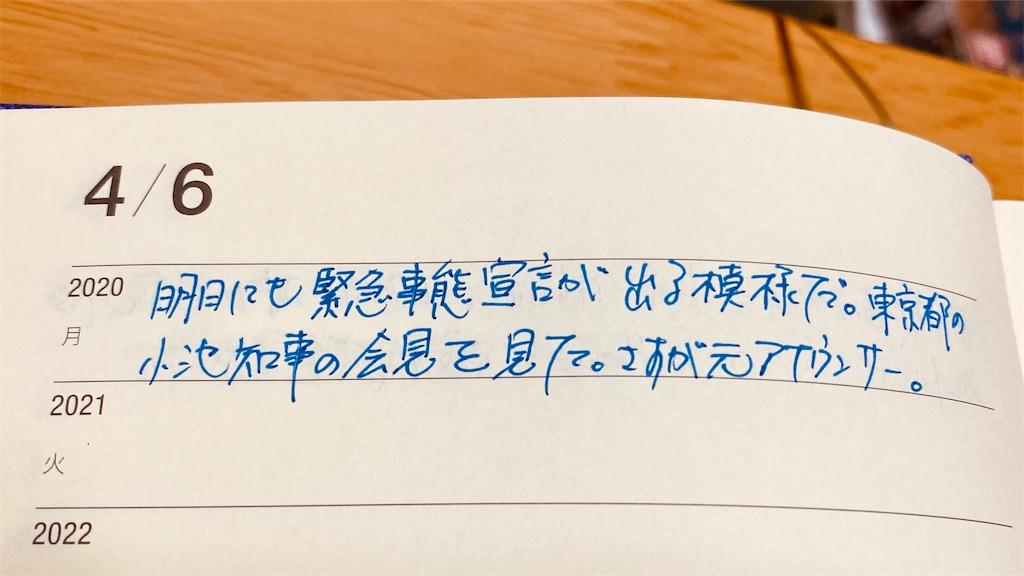 f:id:tomohiko37_i:20200406230843j:image