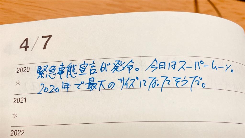 f:id:tomohiko37_i:20200408004128j:image