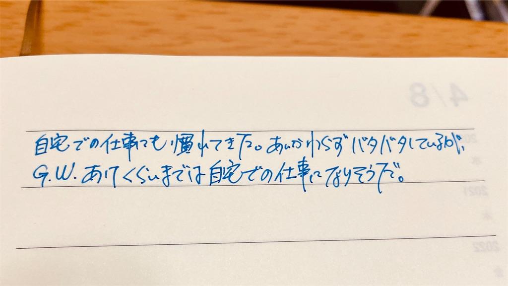 f:id:tomohiko37_i:20200408005205j:image