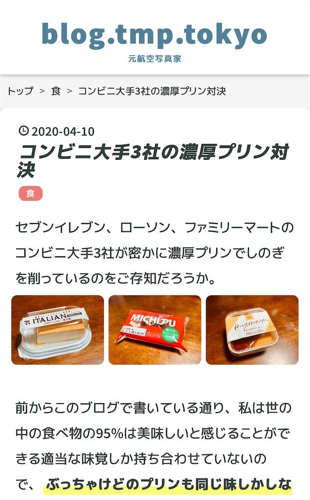 f:id:tomohiko37_i:20200411083621j:image