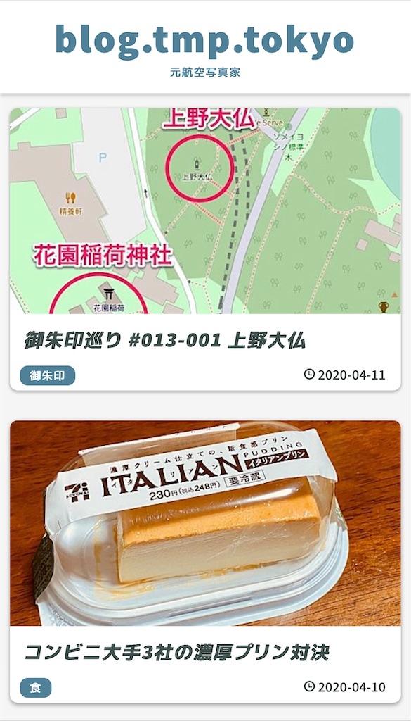 f:id:tomohiko37_i:20200411083630j:image