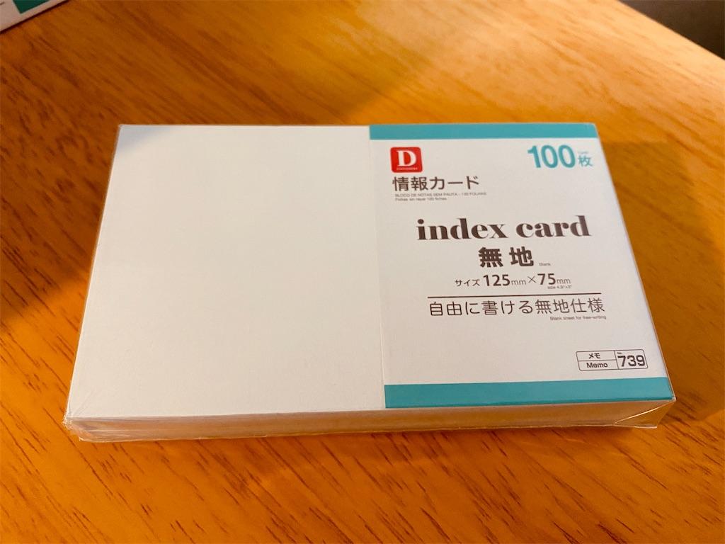 f:id:tomohiko37_i:20200419012957j:image