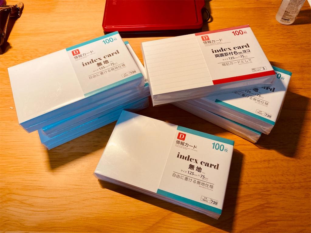 f:id:tomohiko37_i:20200419013003j:image