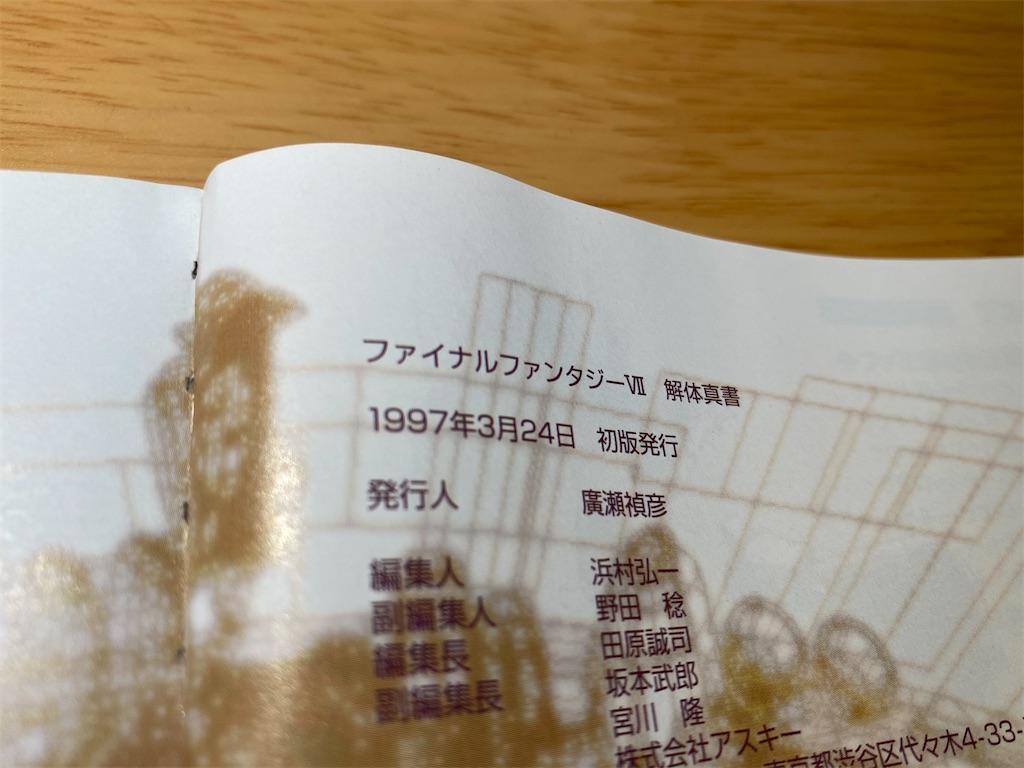 f:id:tomohiko37_i:20200421010608j:image