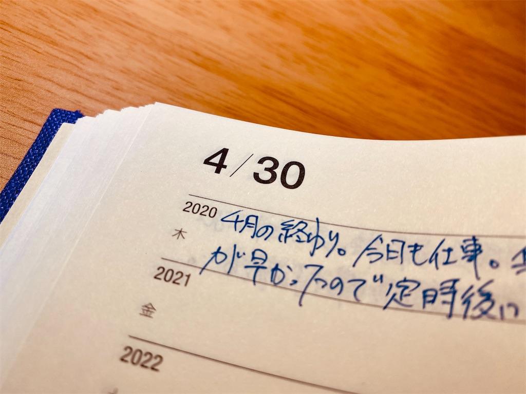 f:id:tomohiko37_i:20200501004444j:image