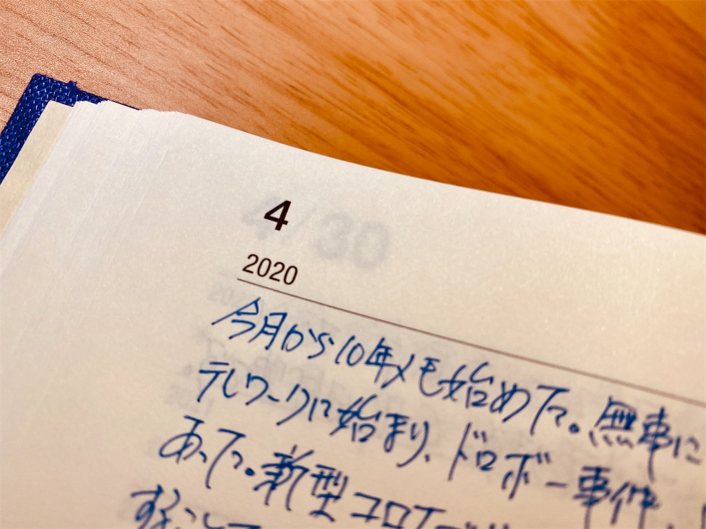 f:id:tomohiko37_i:20200501004449j:image