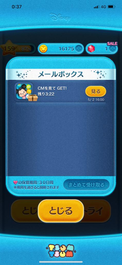 f:id:tomohiko37_i:20200503011322p:image:w250