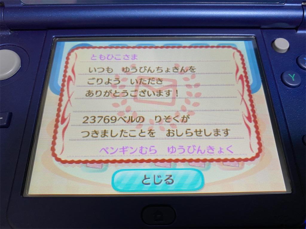 f:id:tomohiko37_i:20200510202307j:image