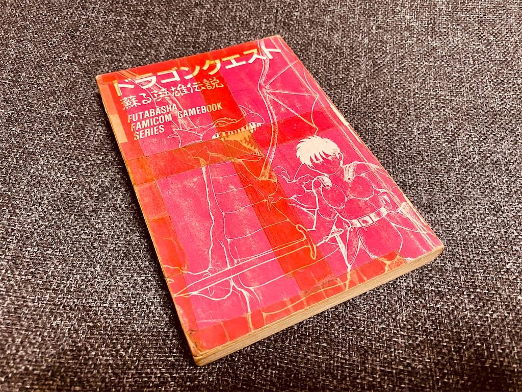 f:id:tomohiko37_i:20200525002331j:image