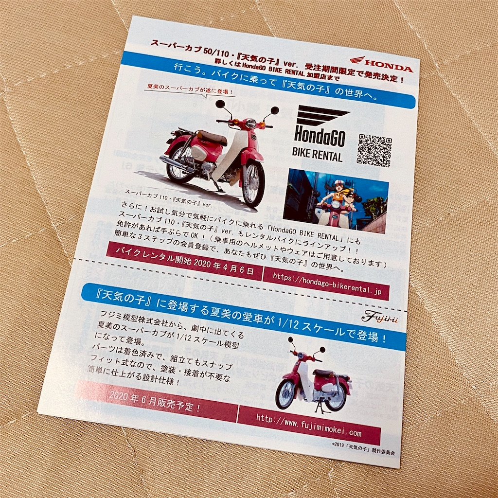f:id:tomohiko37_i:20200528094746j:image
