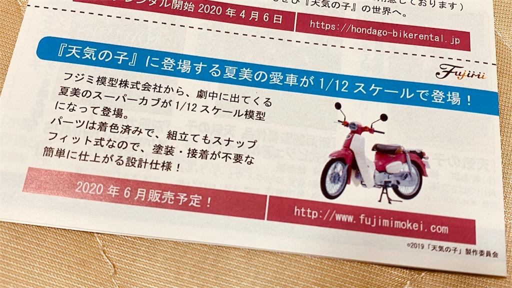 f:id:tomohiko37_i:20200528094754j:image
