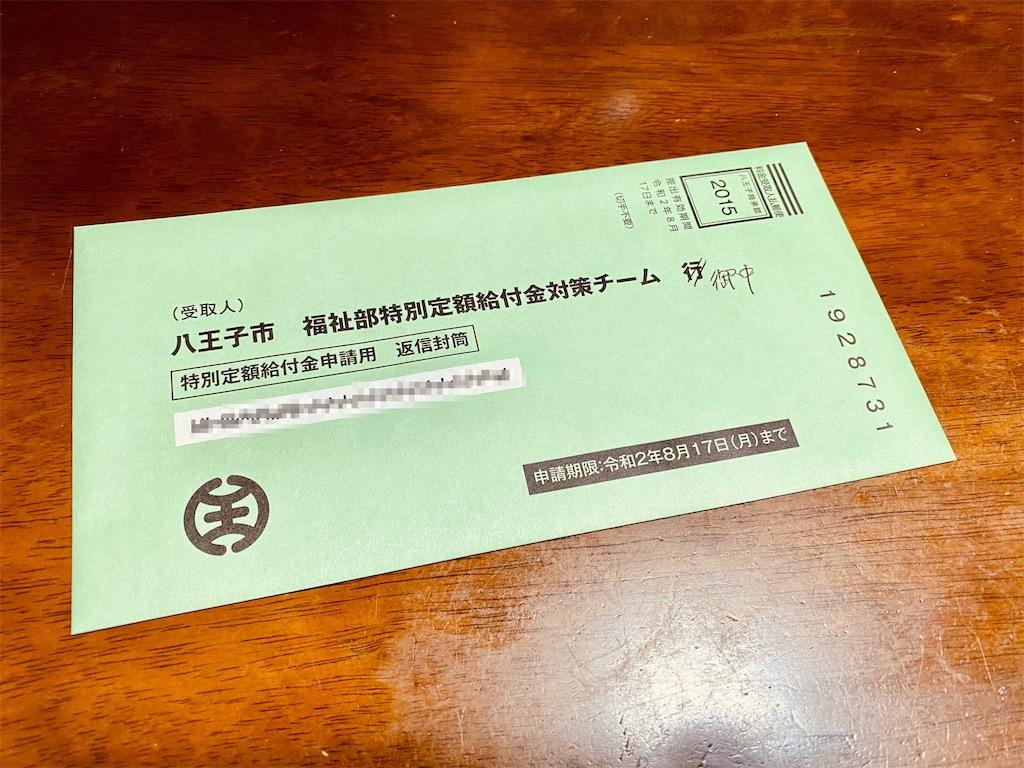 f:id:tomohiko37_i:20200601005703j:image