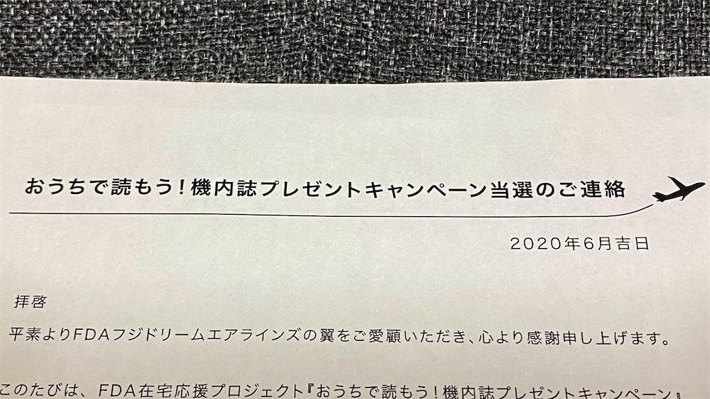 f:id:tomohiko37_i:20200615055836j:image