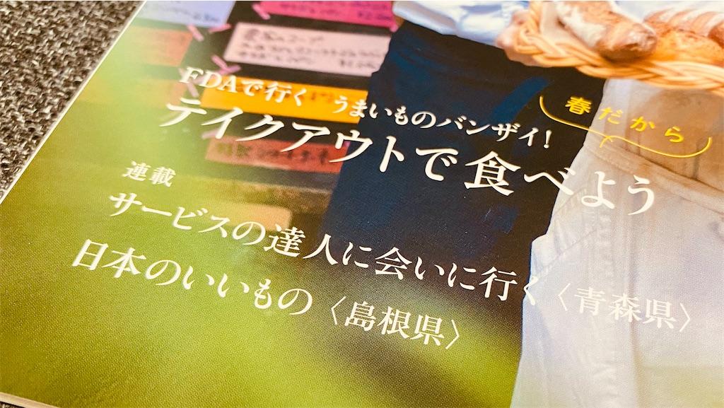 f:id:tomohiko37_i:20200615055845j:image