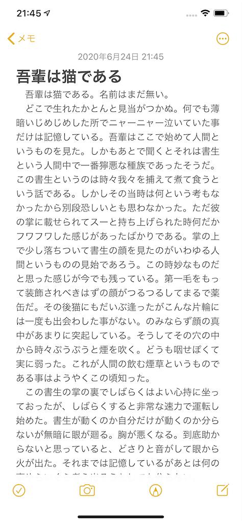 f:id:tomohiko37_i:20200625062008p:plain:w250