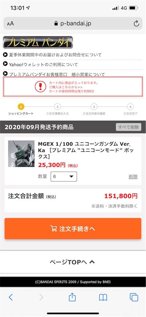 f:id:tomohiko37_i:20200704151017j:plain:w250