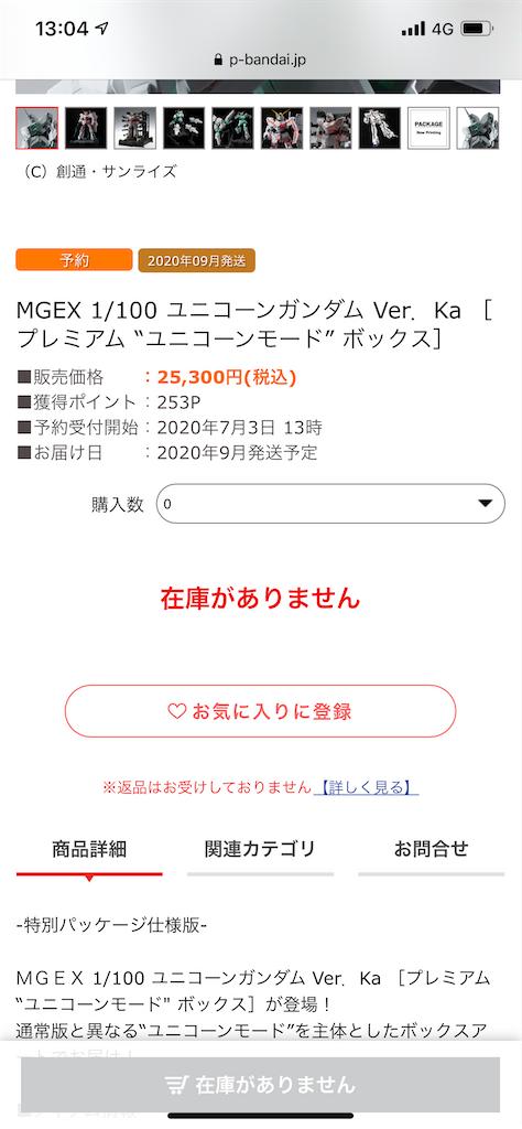 f:id:tomohiko37_i:20200704151828p:plain:w250