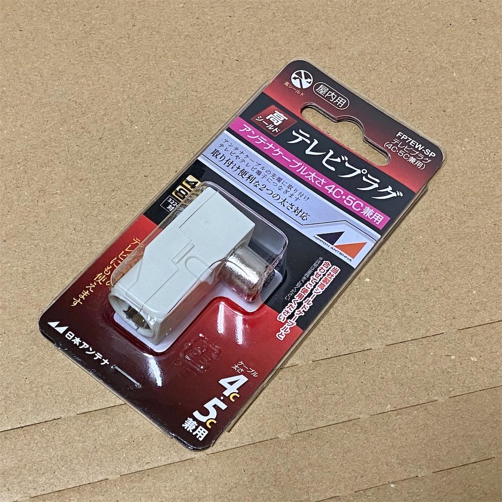 f:id:tomohiko37_i:20200817203447j:plain