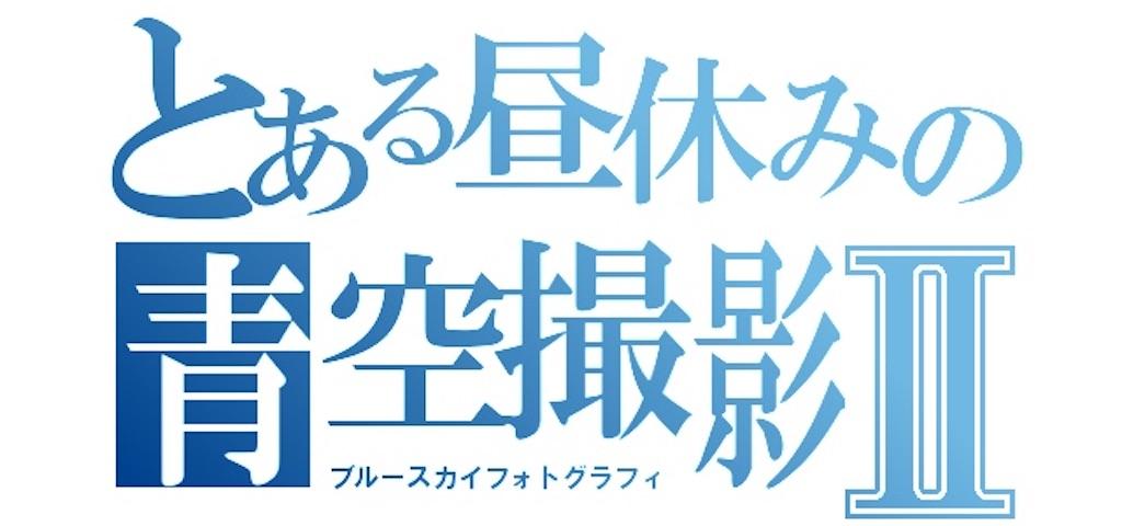 f:id:tomohiko37_i:20200829004204j:plain