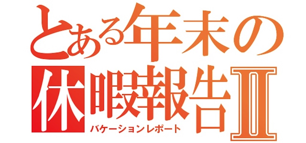 f:id:tomohiko37_i:20201229165244j:plain
