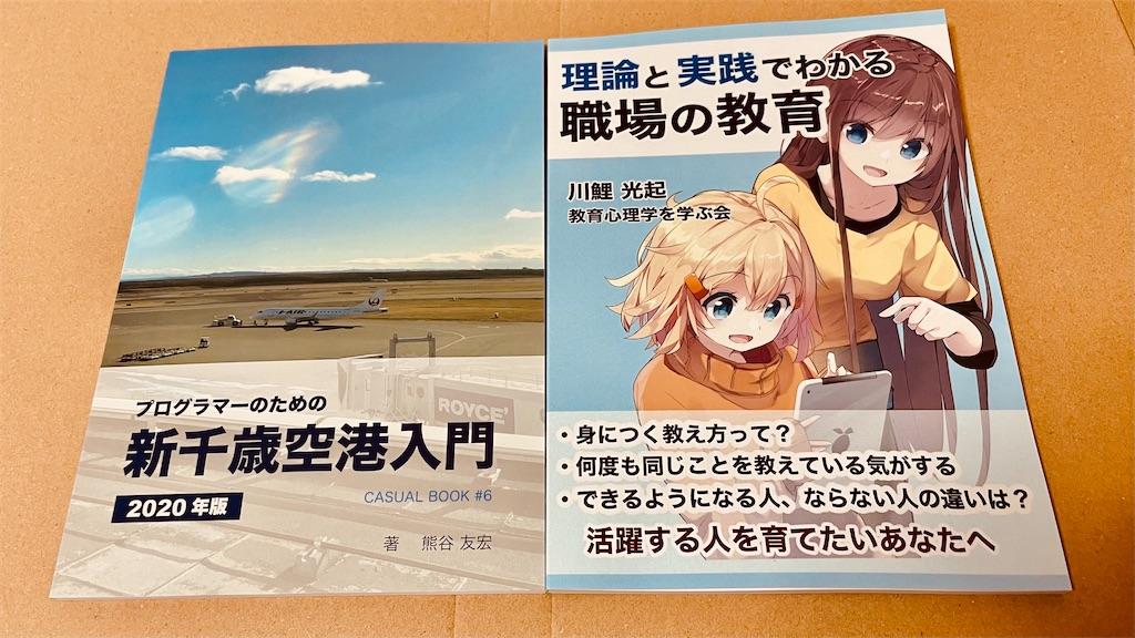 f:id:tomohiko37_i:20210121223317j:plain