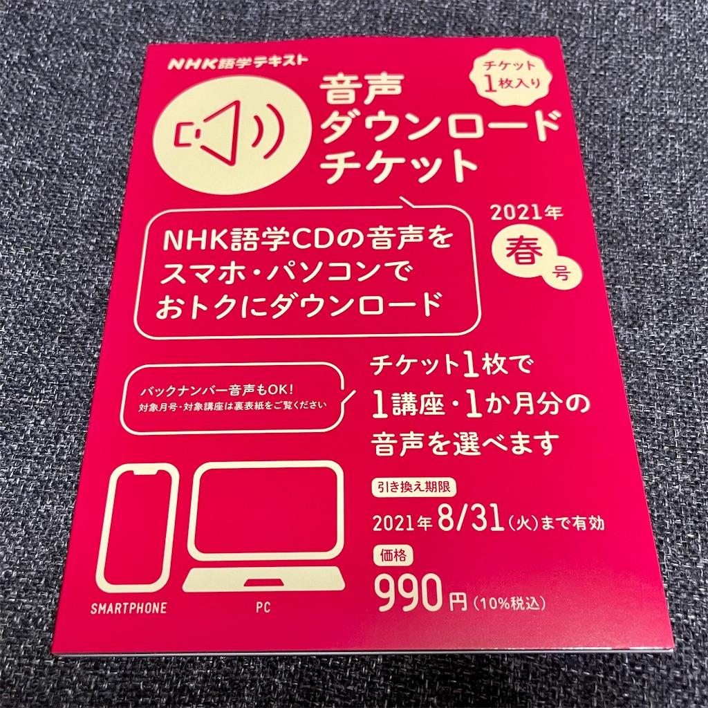 f:id:tomohiko37_i:20210331234721j:plain
