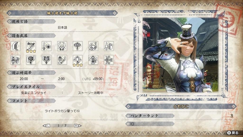 f:id:tomohiko37_i:20210503153546j:plain