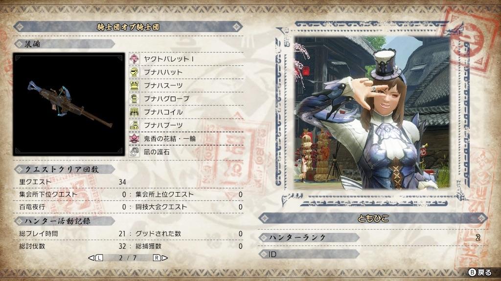 f:id:tomohiko37_i:20210503204032j:plain