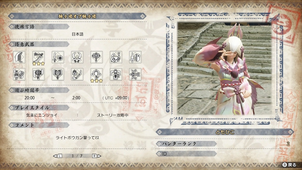 f:id:tomohiko37_i:20210504220125j:plain